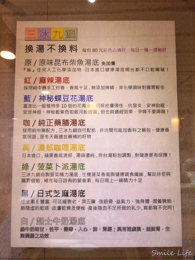 四季都愛呷火鍋。新開幕 食尚玩家推薦-台北松山火鍋 「三冰九鍋」