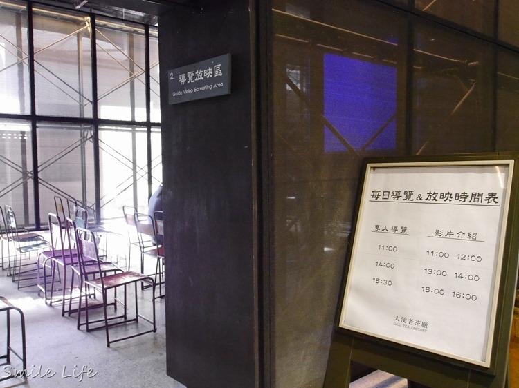 ▌桃園景點推薦▌文青必訪超殺底片「大溪老茶廠」。茶香瀰漫老宅新裝耐人尋味