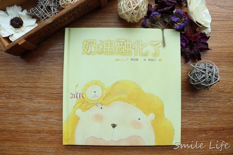 ▌親子繪本推薦▌奶油獅童書「奶油融化了」孩子心事誰人知?
