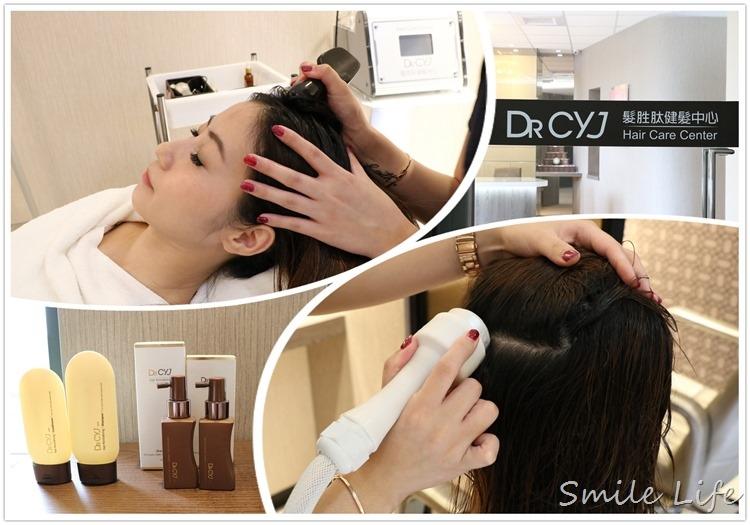 DR CYJ揮別油頭扁塌髮。當個輕盈飄髮女孩兒吧!