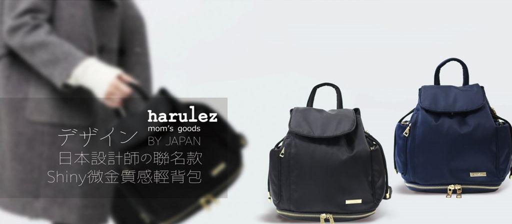 harulez 輕背包產品說明 (1).jpg