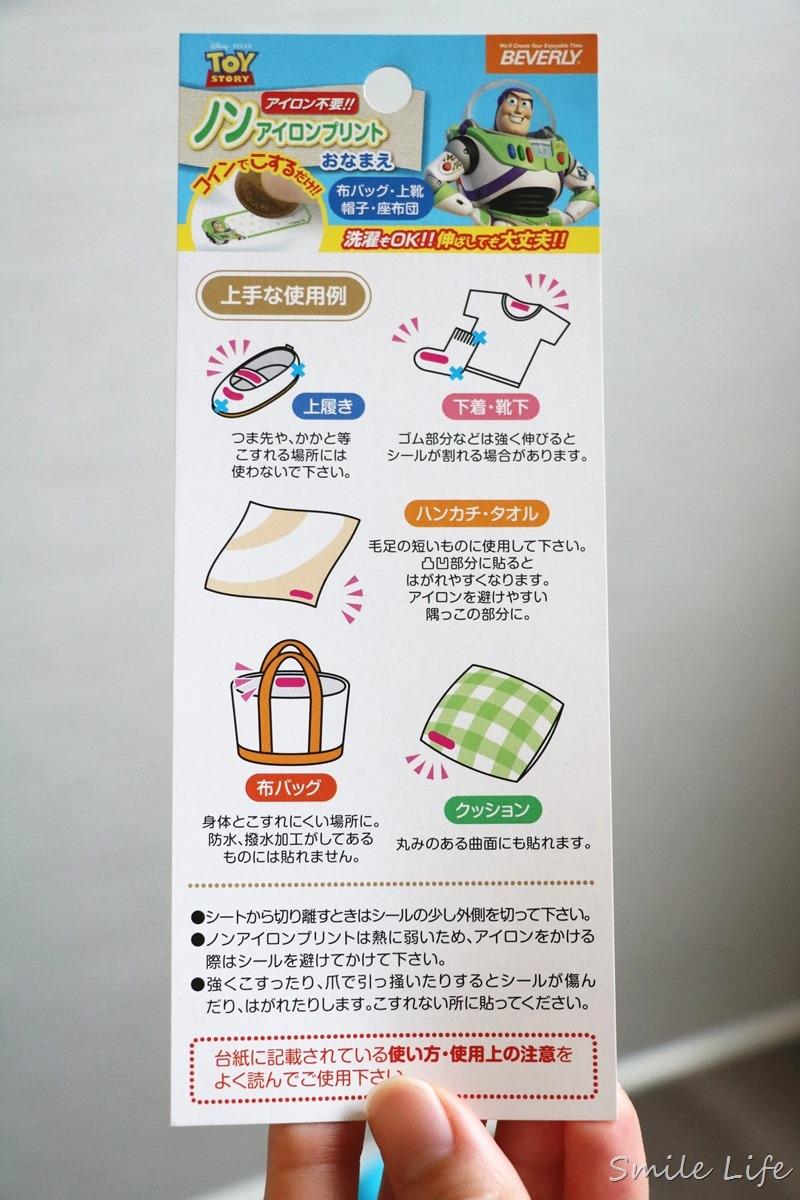 ▌聰明教具▌法國Moulin Roty故事手電筒,在家也能享受迷你電影院。還有幼稚園必備日本BEVERLY免燙轉印姓名貼,不怕上學衣服穿錯啦!