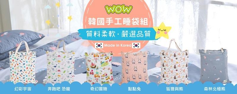 ▌兒童睡袋▌2018 F/W 新款上市。韓國Wow手工純棉兒童睡袋(可加被胎/四季適用)維媽開團囉