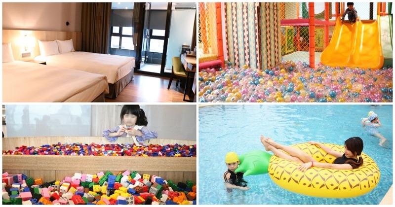▌宜蘭飯店▌ 新開幕親子積木溫泉飯店「兆品酒店礁」。露天無邊際游泳池、發光積木越夜越美
