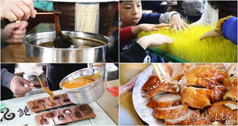 ▌親子景點▌石碇柴燒香瀰漫「竹柏苑古早味麥芽膏」。美味麥芽烤鴨三吃、親子麥芽糖DIY
