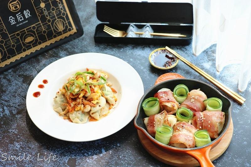 ▌食譜▌團購美食。水餃除了水煮?香煎?一次學會三道水餃創意料理「金后餃JIN HOU CHIAO」