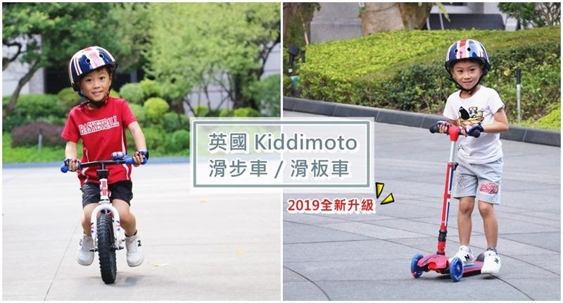 ▌10/23維媽開團預告▌超質感。英國Kiddimoto兒童平衡滑步車+炫光摺疊滑板車PLUS(2019全新升級)