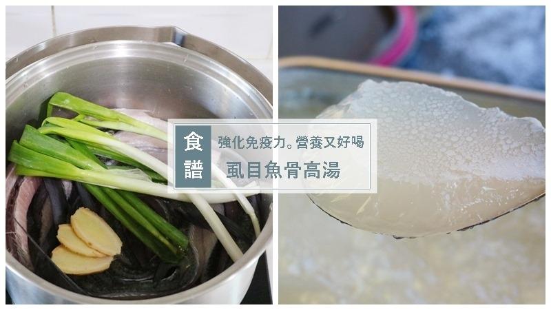 【維媽。副食品食譜】如何熬出清澈鮮甜零腥味「虱目魚骨高湯」強化免疫力、好骨力