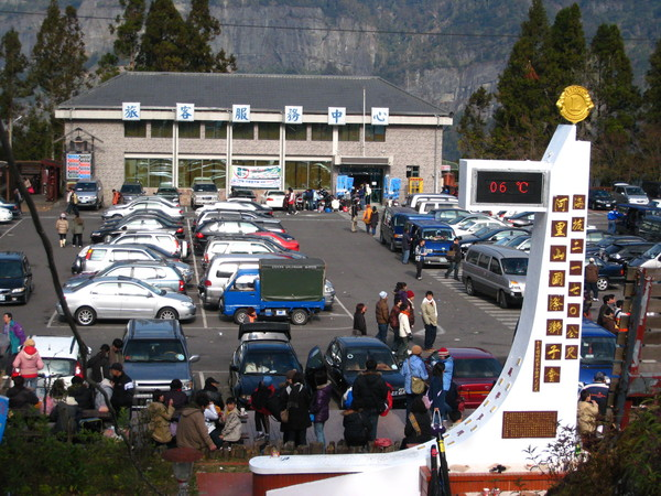 阿里山遊客服務中心