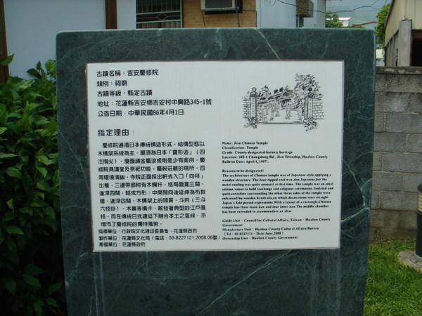 民宿附近的三級古蹟-吉安慶修院