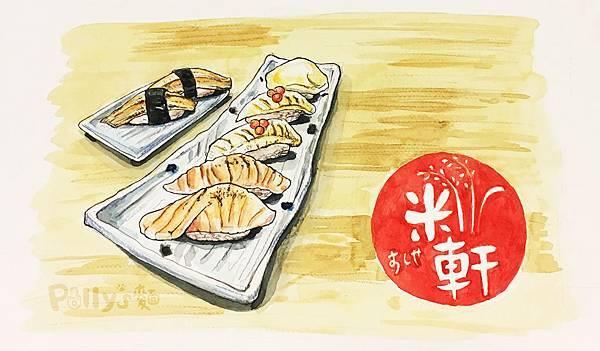 sushi_watercolor2.jpg