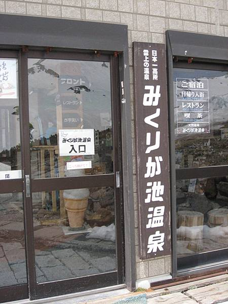 mikuriga溫泉