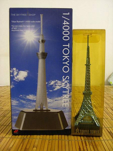 東京兩大塔模型比較