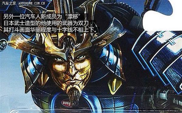 變形金剛-日本武士2