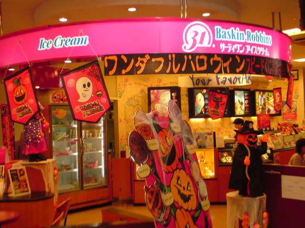 31冰淇淋萬聖節外觀
