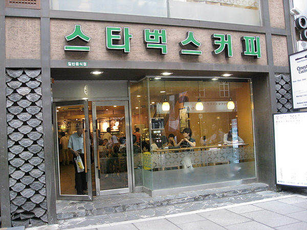 韓文星巴克