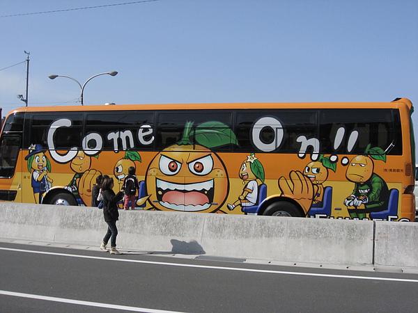 橘子旅行車