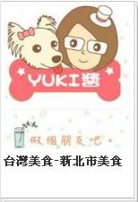 yuki 電子書