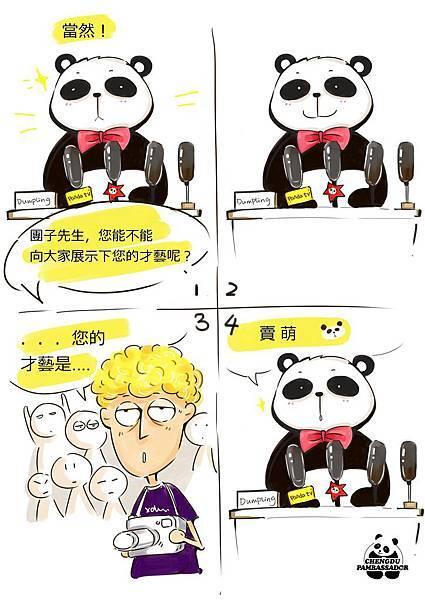 個人才藝_中文