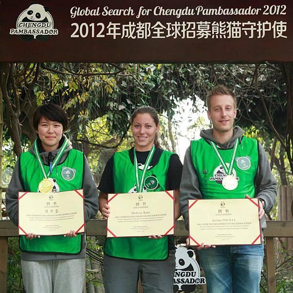 三位熊貓守護使由左至右來自中國的陳寅蓉、來自美國的Melissa Katz、來自法國的Jérôme Pouille