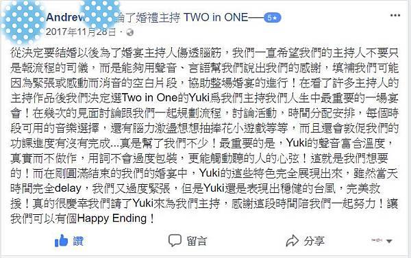 2017.11.25偉瀚&佩圜