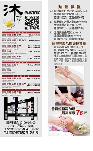 150910 民權_沐spa_象牙卡_雙面雙模_10盒 (1).jpg