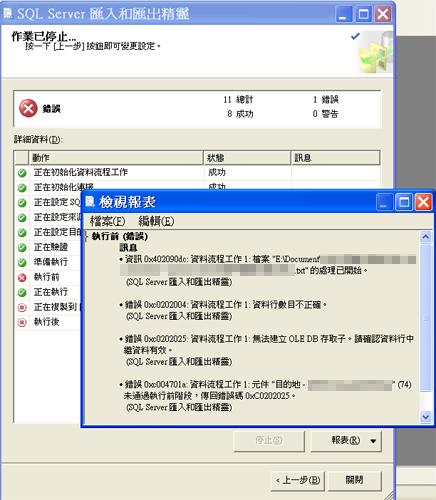 "2011061501SQL Server:匯入資料遭遇""文字已截斷""錯誤"