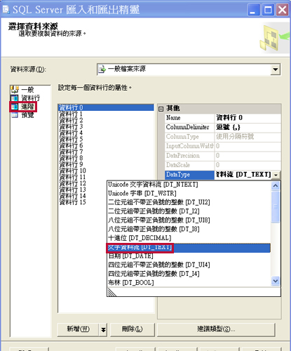 "2011061502SQL Server:匯入資料遭遇""文字已截斷""錯誤"