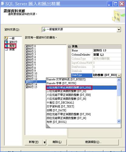 "2011061503SQL Server:匯入資料遭遇""文字已截斷""錯誤"