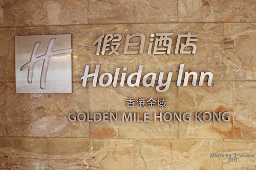2011082608 2011香港二度血拼自由行(2)香港金域假日酒店