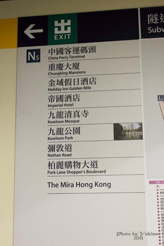 2011082611 2011香港二度血拼自由行(2)香港金域假日酒店