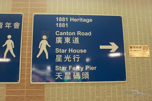 2011083106 2011香港二度血拼自由行(5)尖沙咀大鐘樓