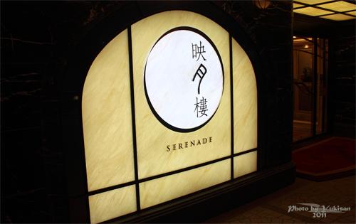 2011091202 2011香港二度血拼自由行(7)映月樓晚餐真美味