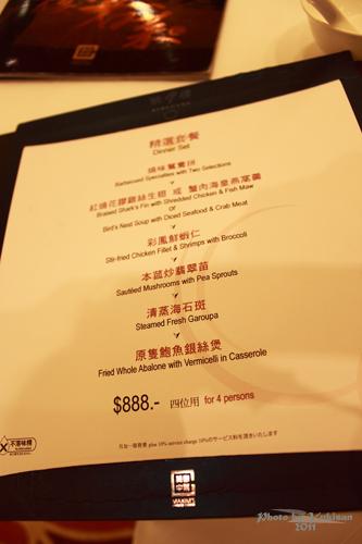 2011091204 2011香港二度血拼自由行(7)映月樓晚餐真美味