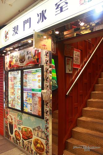 2011101114 2011香港二度血拼自由行(10)澳門冰室吃到多種港式早餐