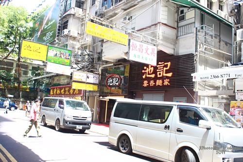 2011102701 2011香港二度血拼自由行(12)重口味的池記雲吞