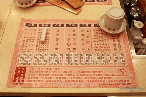 2011102703 2011香港二度血拼自由行(12)重口味的池記雲吞