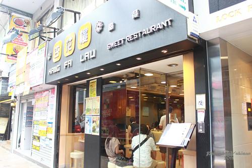 2011112908 2011香港二度血拼自由行(13)一個人的悠閒下午時光@海港城、杏花樓