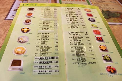 2011112909 2011香港二度血拼自由行(13)一個人的悠閒下午時光@海港城、杏花樓