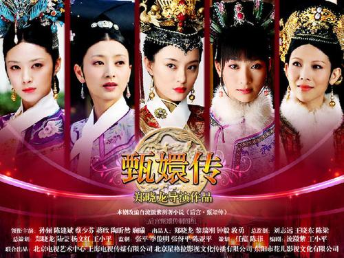 2013030501大陸劇:後宮甄嬛傳 觀後感