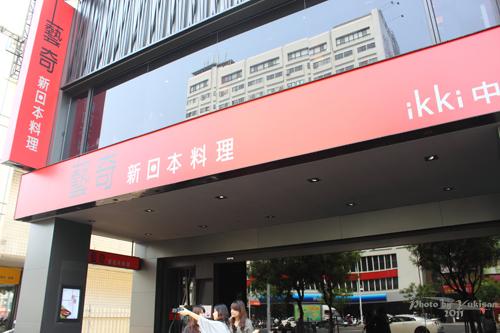 2011042117高雄美食:藝奇ikki新日本料理