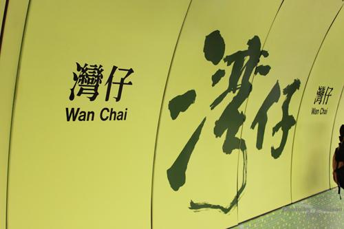 2011041015 2011香港探親血拼自由行(12)叮叮車到不了朗豪坊