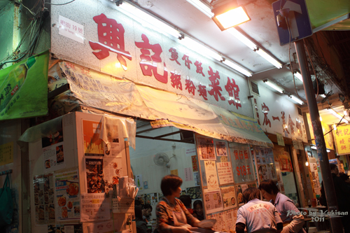 2011041415 2011香港探親血拼自由行(16)評價不高的廟街興記煲仔飯