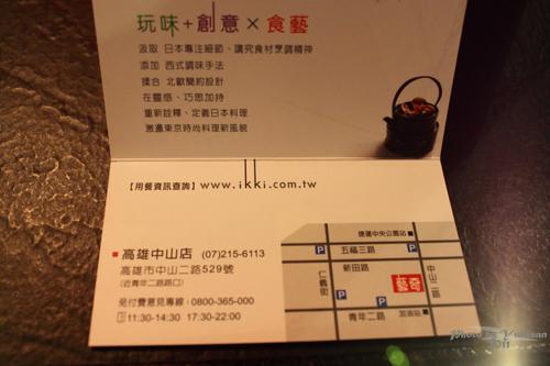 2011042116高雄美食:藝奇ikki新日本料理
