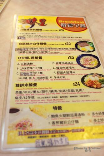 2011033110 2011香港探親血拼自由行(8)油麻地閒逛到旺角、味皇餐廳小廚港式早餐