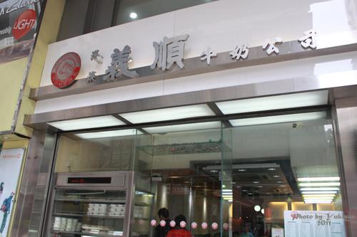 2011041605 2011香港探親血拼自由行(17)義順牛奶公司的燉奶超好味