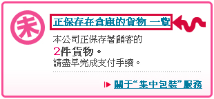 2010080209網路購物:日本下折扣!2010春夏Bling Bling小物分享