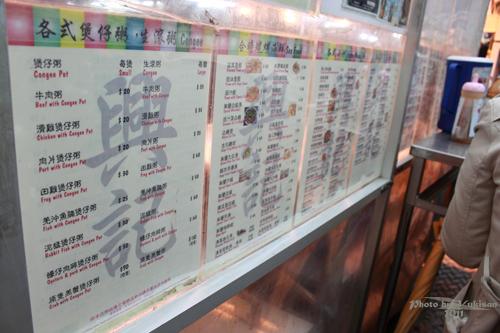 2011041404 2011香港探親血拼自由行(16)評價不高的廟街興記煲仔飯