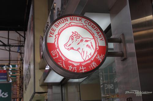 2011041604 2011香港探親血拼自由行(17)義順牛奶公司的燉奶超好味