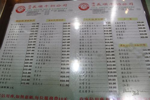 2011041607 2011香港探親血拼自由行(17)義順牛奶公司的燉奶超好味
